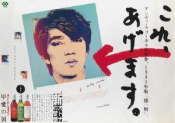 Ryuichi Sakamoto 1983 1984 by Andy Warhol 1928-1987